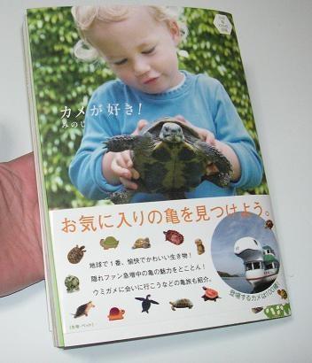 亀の子これくしょん-みのじさんのご本