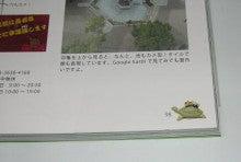 亀の子これくしょん-ページNo