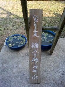 裏・旧暦日々是好日-名残りの茶会