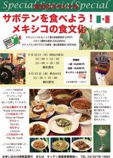 さぼてんネットのブログ