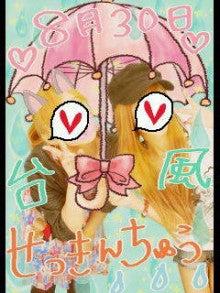 Julietオフィシャルブログ Powered by Ameba-Cutie.jpg