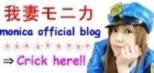 monica official blog