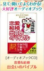 恋愛&結婚出会いのバイブル (CD)