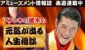 アントキの猪木 オフィシャルブログ powered by ameba