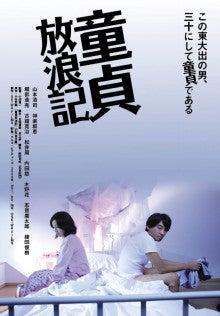映画 『童貞放浪記』
