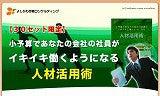 コーチ型人材コンサルタント 吉川直子の人材活用実践ノート-小予算CD