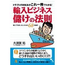 理系アタマのつくり方-輸入ビジネス儲けの法則