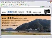 劇映画 「長良川スタンドバイミー1950」-HP