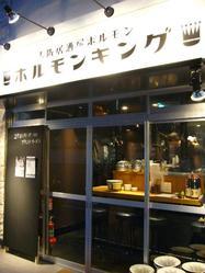 万能たれコレblog-ホルモンキング恵比寿店.jpg