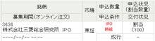 IPO勝ち組ドットコム