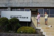 福島県在住ライターが綴る あんなこと こんなこと-国立磐梯少年自然の家