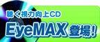 http://ameblo.jp/eyemax