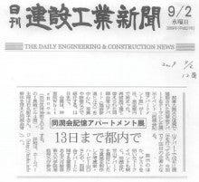 同潤会記憶アパートメント/いしまるあきこ-日刊建設工業新聞