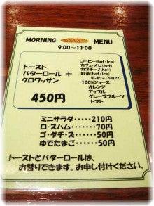 東京モーニング日和-明治堂4