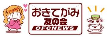 【絵日記】はぴはぴ印-おきてがみ友の会、ニュース!