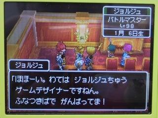 遠藤雅伸公式blog「ゲームの神様」-会場ですれ違い通信に成功