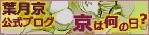 葉月京 オフィシャルブログ 「京は何の日?」