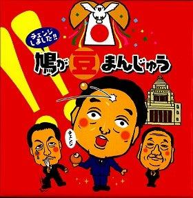 万能たれコレblog-鳩が豆まんじゅう.jpg
