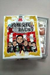 万能たれコレblog-政権交代まんじゅう.jpg