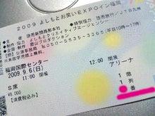 maringo's logbook-チケット
