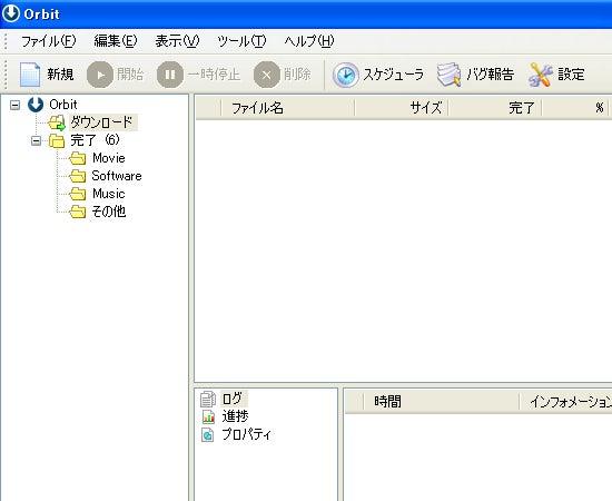 人気フリーソフトの使い方-Orbit Downloaderの操作画面