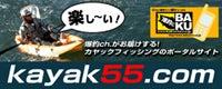 釣行(時々)報告-kayak55com