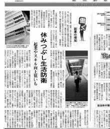 社会保険労務士金山驍の『焔』ブログ!若手所長成長記-東京新聞取材
