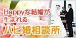 東京の結婚相談所(渋谷)