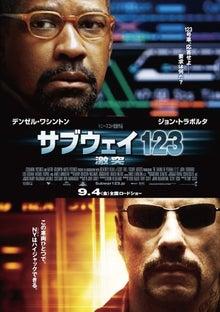映画を観よう-サブウェイ123