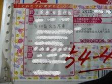 「ひろんぐー」の つぶやき @名古屋-ぶどうの伝票