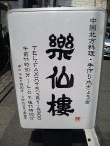 会長のホーロー記 border=