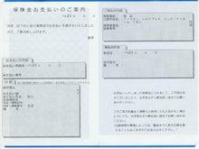 クレジットカードミシュラン・ブログ-保険金支払い通知
