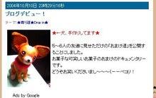 おまけ道@東京・広尾でロハス生活♪-041010