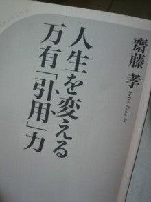 名古屋のアナウンサー松下公子の本番5秒前!-2009090912010000.jpg