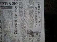 3代目中古車屋の展望 ~ 福祉車両専門店の歩み-新聞記事