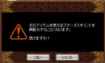 全異常抵抗を私に・・・-9/9saihaibun2