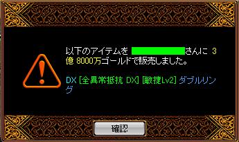 全異常抵抗を私に・・・-9/9ureta