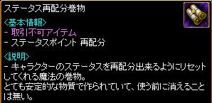 全異常抵抗を私に・・・-9/9saihaibun1