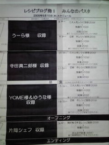 料理研究家・寺田真二郎の日記 Powered by Ameba-20090910114200.jpg