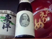 愛媛の酒道-東洋一本醸造児島惟謙