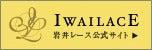 南青山よりファッション最新情報等を発信!~Iwai Lace~