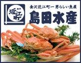 金沢近江町市場一男らしい魚屋、島田水産のブログ-島田水産ホームページ