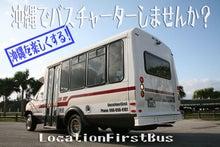 沖縄ロケーションファースト キャスティングブログ