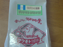 ベランダ園芸部の読書と料理録-フクモトコーヒー