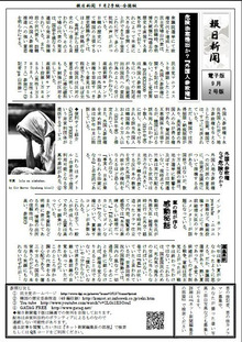 nikkorimakuのブログ-報日新聞修正版