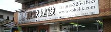 $神奈川県厚木市の不動産会社 双栄建設の不動産最新情報!-看板