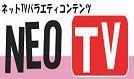 TV-NEOバナー