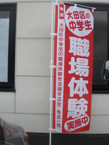 ワークライフバランス 大田区の女性社長日記-職場体験の旗