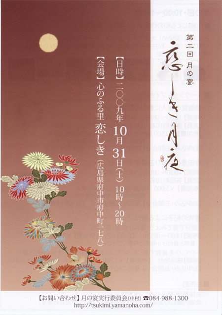第二回 月の宴「恋しき月夜」(2009)