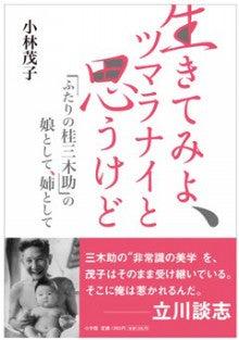 小林茂子オフィシャルブログ